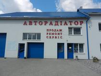 Μάντρα αποθεμάτων (στοκ) Avtoradiator
