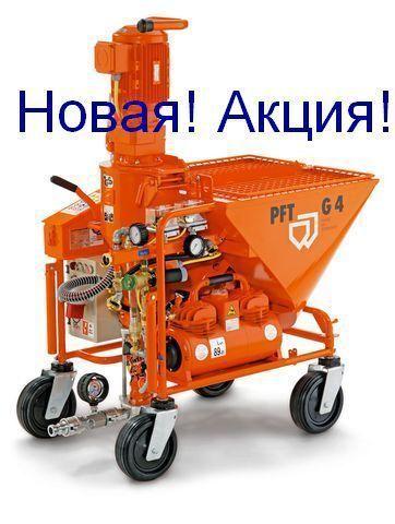 καινούρια μηχανή σοβατίσματος PFT G4