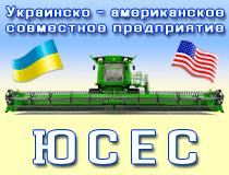 "OOO ""Ukrainsko - amerikanskoe sovmestnoe predpriyatie YuSES"""
