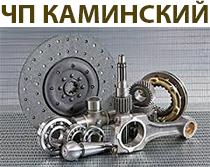 ChP Kaminskiy