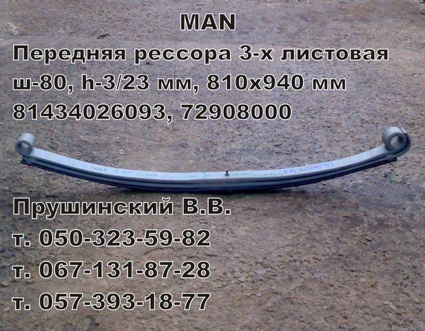 φορτηγό για ελατήριο  81434026093, 72908000