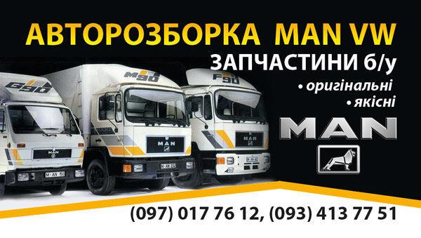 φορτηγό MAN  L2000  MAN-VW M2000 για καθρέπτης  Rozbiraem avtomobili