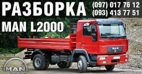 φορτηγό MAN  L2000 8.163 Le 8.180 8.153 8.224 για κινητήριος άξονας MAN